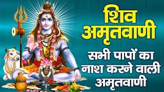 भगवान शिव की इस वंदना को सुनने से सभी दुख और कलेशों से मुक्ति मिलती है