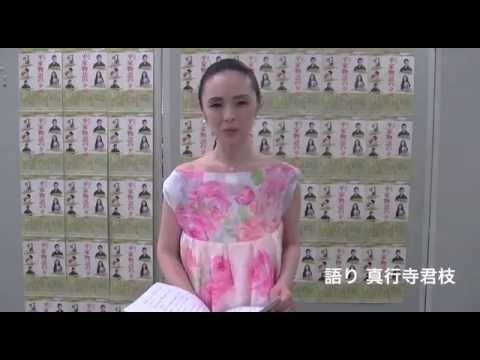 【告知映像】公演「第28回 平家物語の夕べ」真行寺君枝