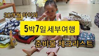 30개월 스따윤 | 5박7일 세부여행 | 준비물 체크리…