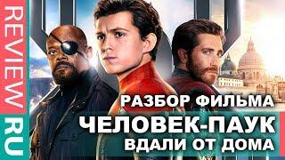 ПАУК в тени ЖЕЛЕЗНОГО ЧЕЛОВЕКА / Тони Старк мешает Пауку быть героем / Человек-паук: Вдали от дома