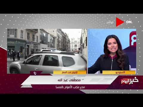 خبر اليوم - مصطفى عبدالله مدير مكتب الأهرام بالنمسا يتحدث عن إجراءات النمسا ضد الإخوان