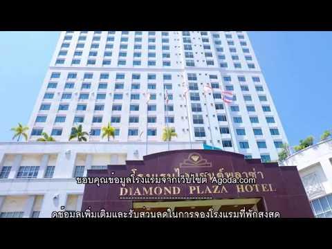 รีวิว - ไดมอนด์ พลาซ่า โฮเต็ล สุราษฎร์ธานี (Diamond Plaza Hotel Suratthani) @ สุราษฎร์ธานี.mp4
