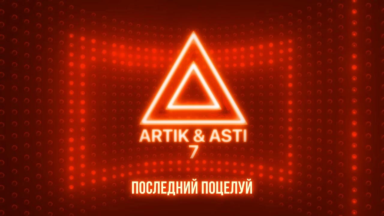 ARTIK u0026 ASTI  Последний поцелуй из альбома 7 part 2