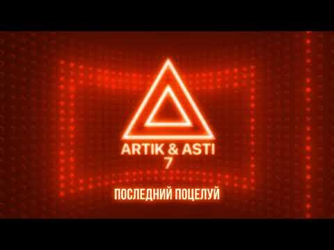 "ARTIK & ASTI - Последний поцелуй (из альбома ""7"" part 2)"