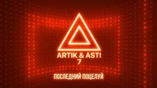 ARTIK \u0026 ASTI - Последний поцелуй (из альбома \