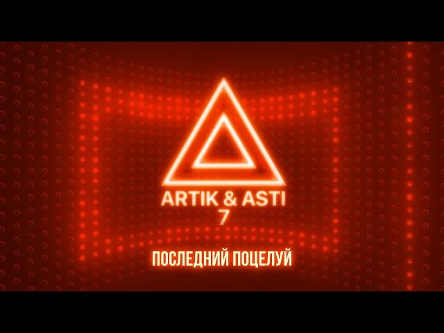 ARTIK & ASTI - Последний поцелуй (из альбома