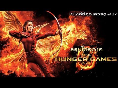 สรุปเนื้อหา The Hunger Games ทั้ง 3 ภาค - MOV Studio