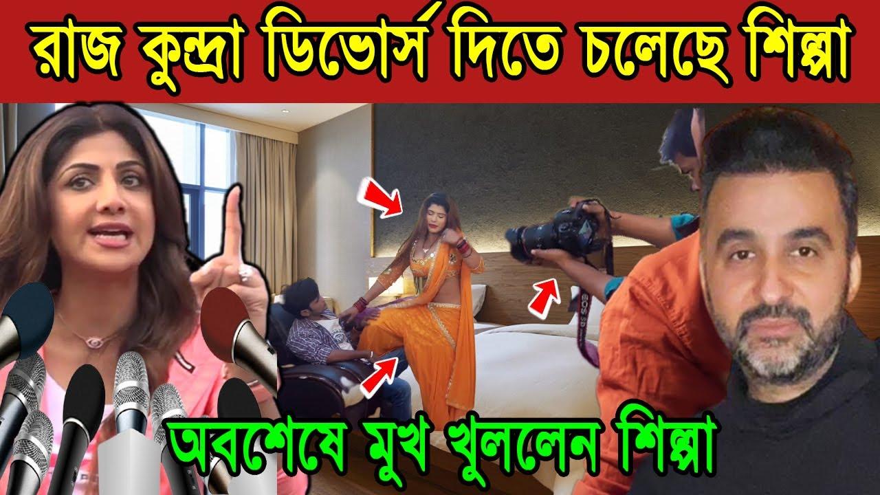 অবশেষে মুখ খুললেন শিল্পা। রাজ কুন্দ্রা ডিভোর্স দিতে চলেছে শিল্পা শেঠি। রিয়ালিটি শো থেকে বাদ শিল্পা