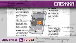 Смартфон и веб-камеры следят за всеми #КафедраКонспирологии