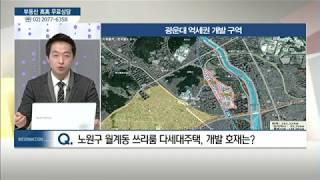 서울시 노원구 월계동 쓰리룸 다세대주택 - 강정현