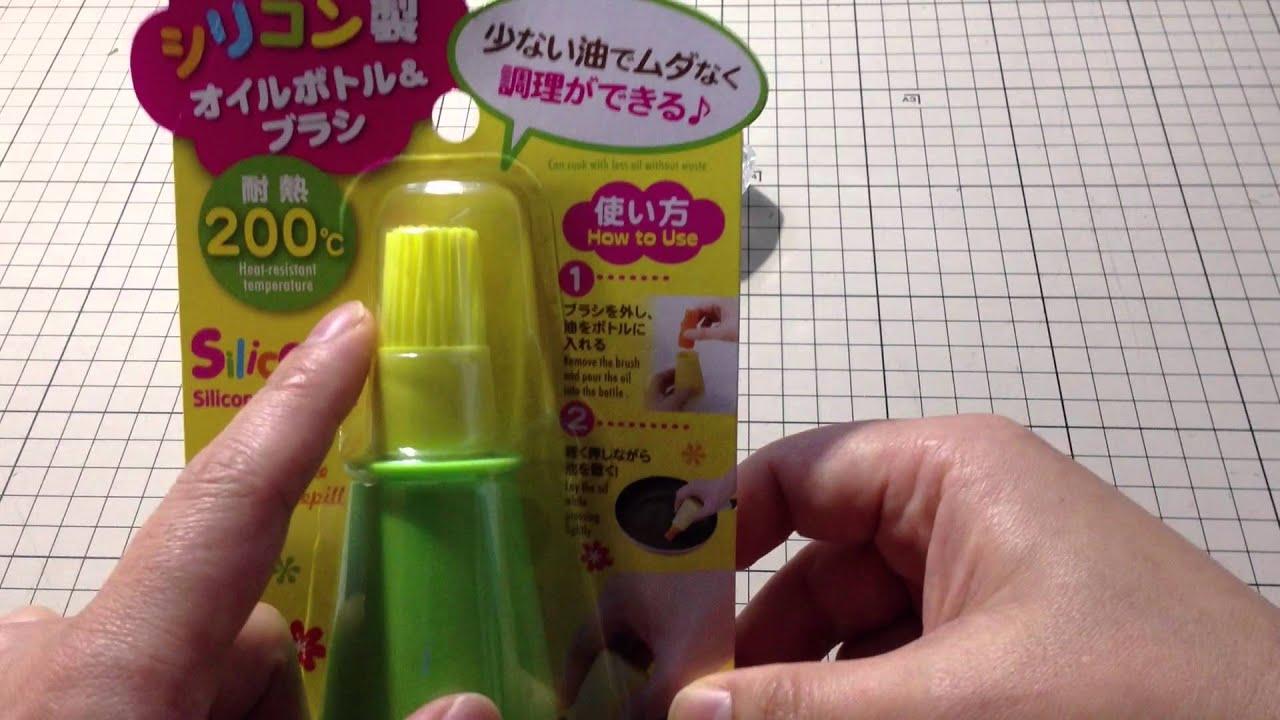ダイソー :シリコンオイルボトル&ブラシ 【毎日百均】 DAISO ...