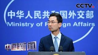 [中国新闻] 中国外交部:祖国是海外留学人员的坚强后盾 | 新冠肺炎疫情报道