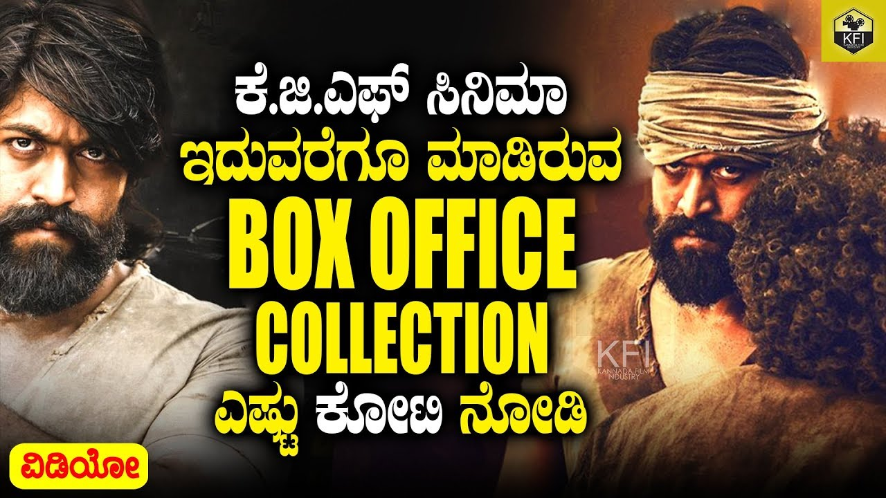 #KGF Total Collection Official Report | KGF Box Office Collection | KGF  Movie Collection | #KGFMovie