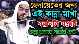 Bangla waz hafizur rahman siddiki New bangla waz 2019