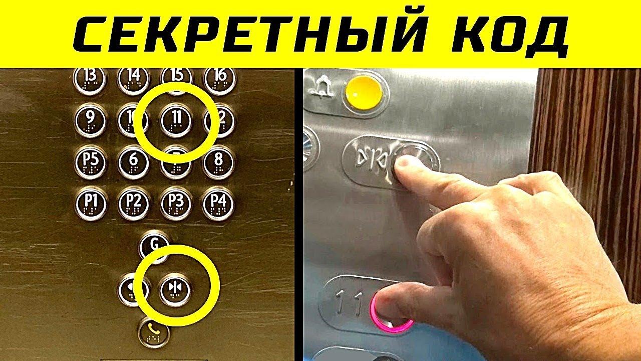 10 Секретных Функций Лифта, о Которых Вы не Знали MyTub.uz