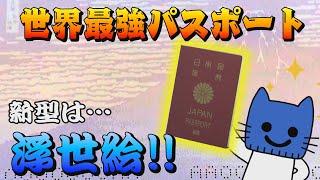 「世界最強」日本のパスポート、新型は浮世絵デザイン【マスクにゃんニュース】
