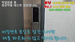 [010-6824-0231]현관 전자 번호 도어락 (삼…