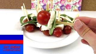 Итальянские канапе с помидорами и сыром моцарелла