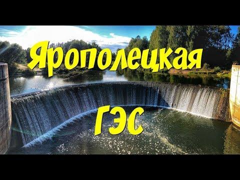 Ярополецкая ГЭС | Волоколамск  | ВОДОПАД | Куда поехать в выходные с детьми? |