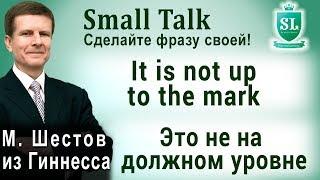 It is not up to the mark. – Это не на должном уровне. Small Talk - сделайте фразу своей! #077