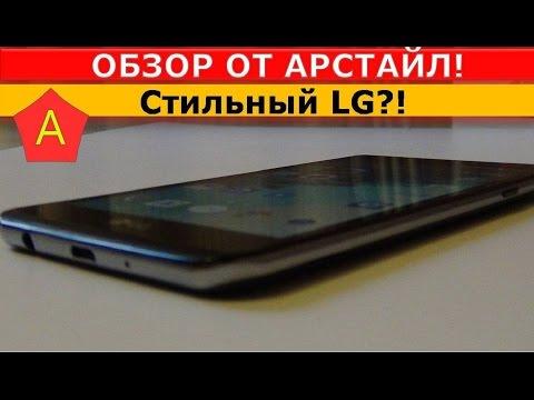LG X Style. Ясный и понятный обзор / от Арстайл /