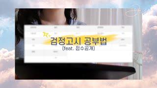 검정고시 공부법 (feat. 독학하는 법!, 검정고시 …