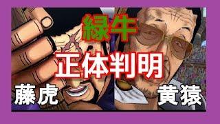 【ワンピース ネタバレ注意】新大将 緑牛 のモデルが判明!【アニメまとめ放送局】 thumbnail