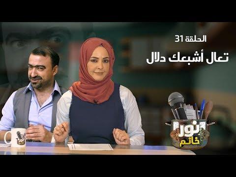 تعال أشبعك دلال   الحلقة 31   نور خانم