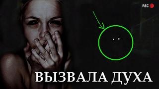 Девушка ВЫЗВАЛА ДУХА на заброшке. Охота за паранормальным(, 2017-02-20T11:29:34.000Z)