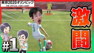 【神試合】なうしろ、サッカーで大暴れww【東京オリンピック2020】【なうしろ】