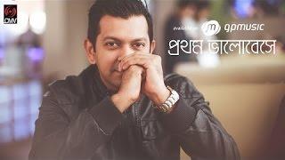 Prothom Bhalobeshe   Remix   Tahsan   Bangla New Song   2016