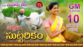 Mattitho Suttarikam Telugu Folk Song 2019 By  #SVMallikteja #MamidiMounika