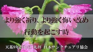 2017/2/26 礼拝 江利川会長.