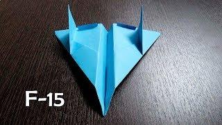 Como hacer un Avión de Papel F-15 que Vuele
