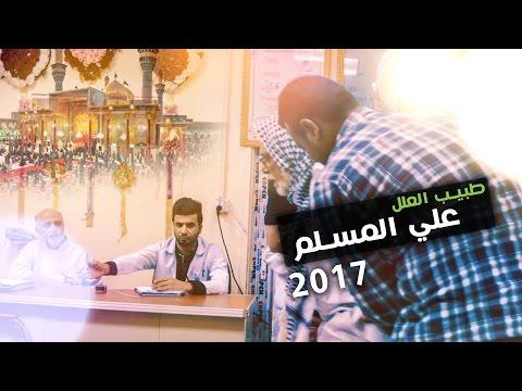 طبيب  العلل I علي المسلم I بمشاركة الفنان مازن محمد مصطفى 2017