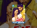 Paga Full Movie