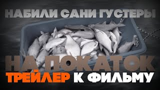 Покаток Зимняя рыбалка