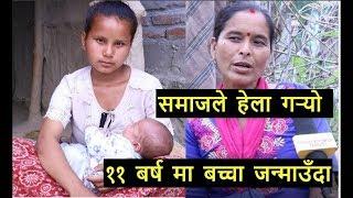 ११ बर्ष मा बच्चा  जन्माउँदा समाजले हेला गर्यो|| भन्छिन गाउले दिदी  || Bhawana Basnet ||