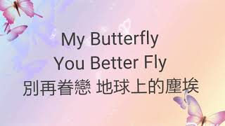 Bii 畢書盡 【Better Fly】- 清唱 Cover by 伊柔
