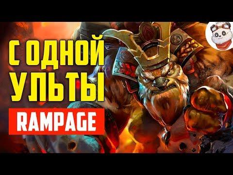 видео: dota 2 rampage. С ОДНОЙ УЛЬТЫ / ШЕЙКЕР