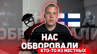 Воровство не обошло нас стороной. Что и как воруют в Финляндии.