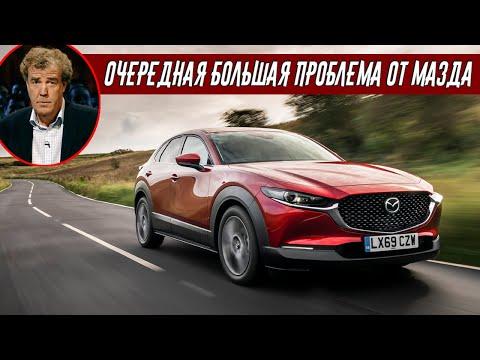 Джереми Кларксон Обзор Mazda CX-30 GT Sport (2020)