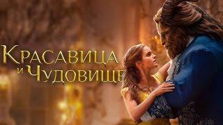 Красавица и Чудовище -- Русский трейлер #2   2017