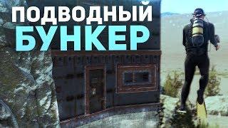 ПОДВОДНЫЙ ДОМ-БУНКЕР  - Rust Duo выживание