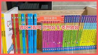 유아 영어 그림책 추천 | 돌아기 영어책 | 두돌 아기…