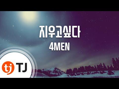 Erase 지우고싶다_4MEN 포맨_TJ노래방 (Karaoke/lyrics/romanization/KOREAN)
