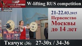21-22.03.2015.TKACHUK-36.(27,30х/34,36).Moscow Championship to 14 years.