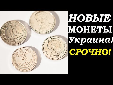 СРОЧНАЯ НОВОСТЬ! МОНЕТА 5 ГРИВЕН Богдан Хмельницкий 2018 - 2019  год уже в ходу! нумизматика Украина