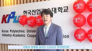 한국산업기술대 박철우 총장직무대행 소생에 참여해주셨습니다.