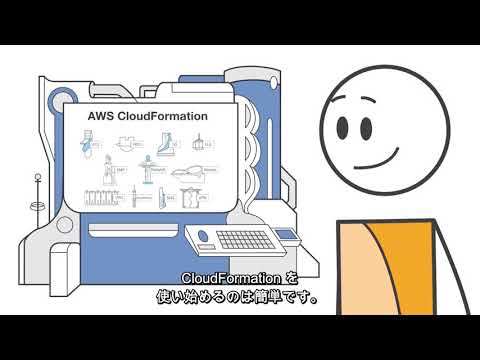 AWS CloudFormation のご紹介 | AWS (日本語字幕) (3:00)